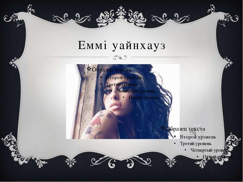 Еммі уайнхауз
