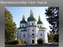 Миколаївський собор. Ніжин, Україна.