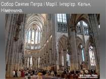 Собор Святих Петра і Марії. Інтер'єр. Кельн, Німеччина.