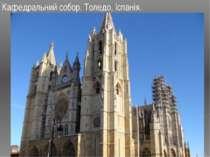 Кафедральний собор. Толедо, Іспанія.