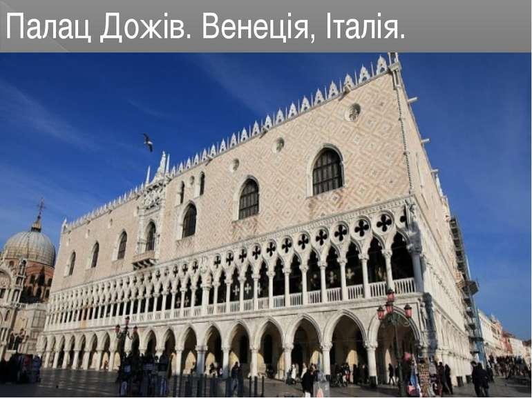 Палац Дожів. Венеція, Італія.