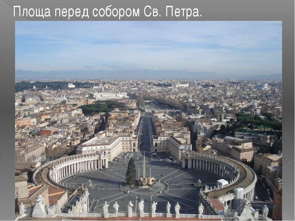 Площа перед собором Св. Петра.