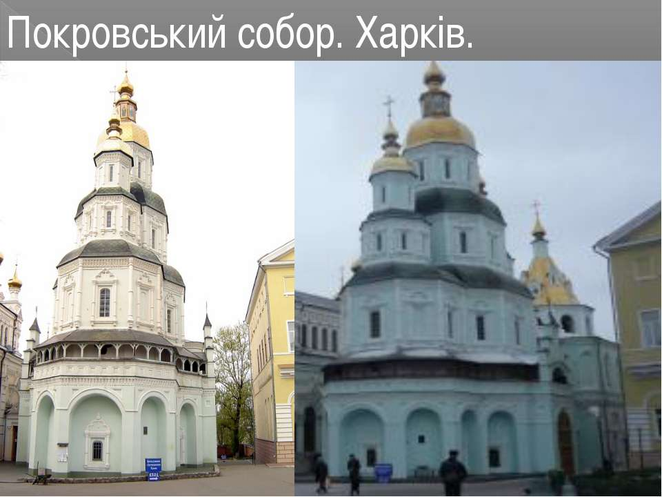 Покровський собор. Харків.