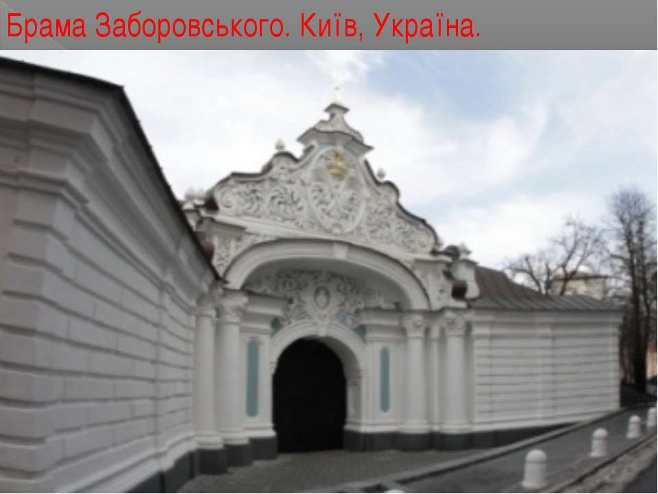Брама Заборовського. Київ, Україна.