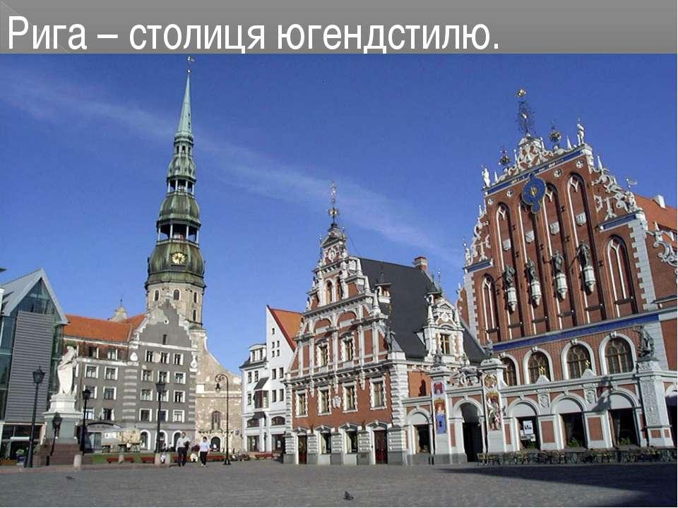 Рига – столиця югендстилю.