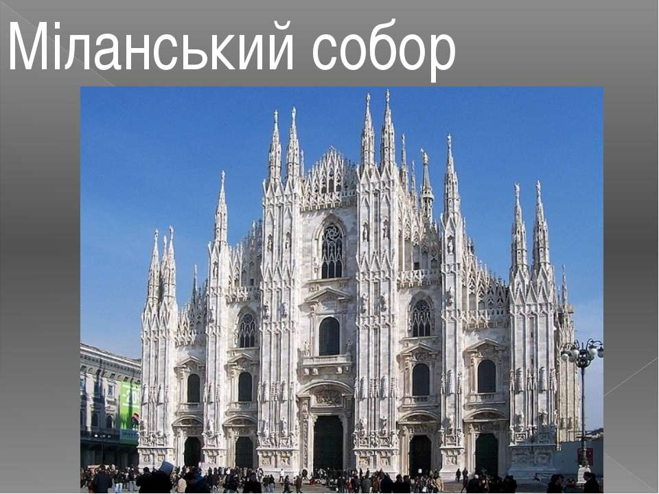 Міланський собор