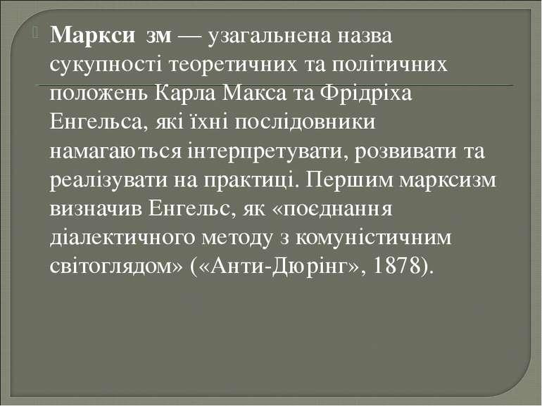 Маркси зм— узагальнена назва сукупності теоретичних та політичних положеньК...