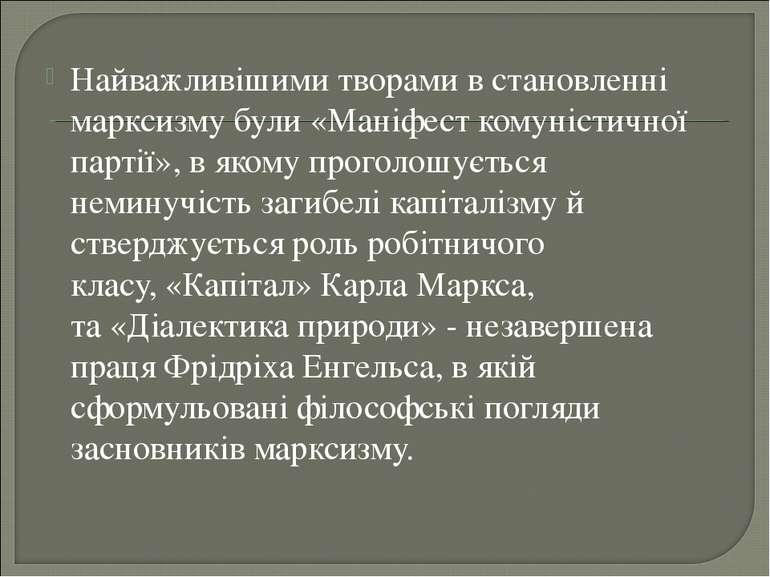 Найважливішими творами в становленні марксизму були«Маніфест комуністичної п...