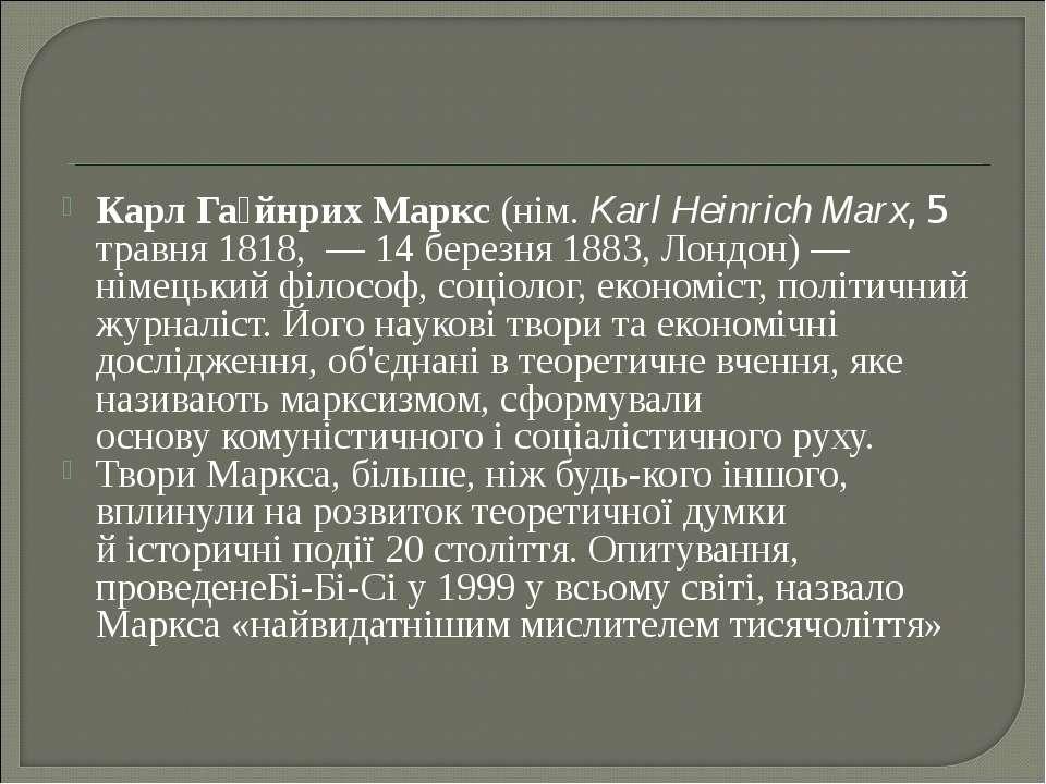 Карл Га йнрих Маркс(нім.Karl Heinrich Marx,5 травня1818,—14 березня18...