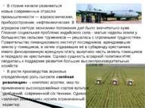 В стране начали развиваться новые современные отрасли промышленности — аэроко...