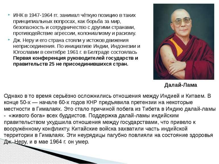 ИНК в 1947-1964 гг. занимал чёткую позицию в таких принципиальных вопросах, к...