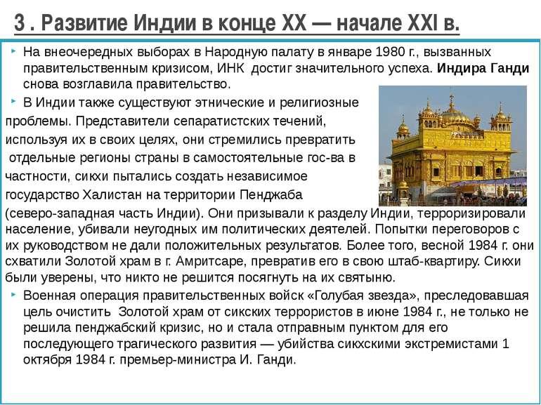 На внеочередных выборах в Народную палату в январе 1980 г., вызванных правите...