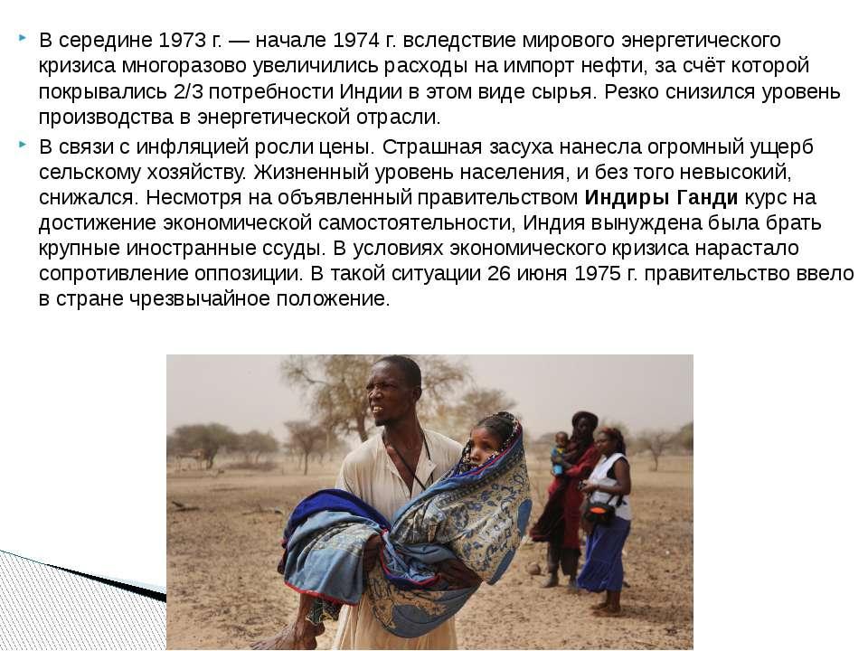 В середине 1973 г. — начале 1974 г. вследствие мирового энергетического кризи...