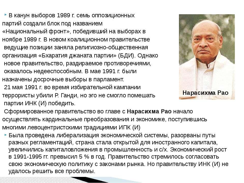 В канун выборов 1989 г. семь оппозиционных партий создали блок под названием ...