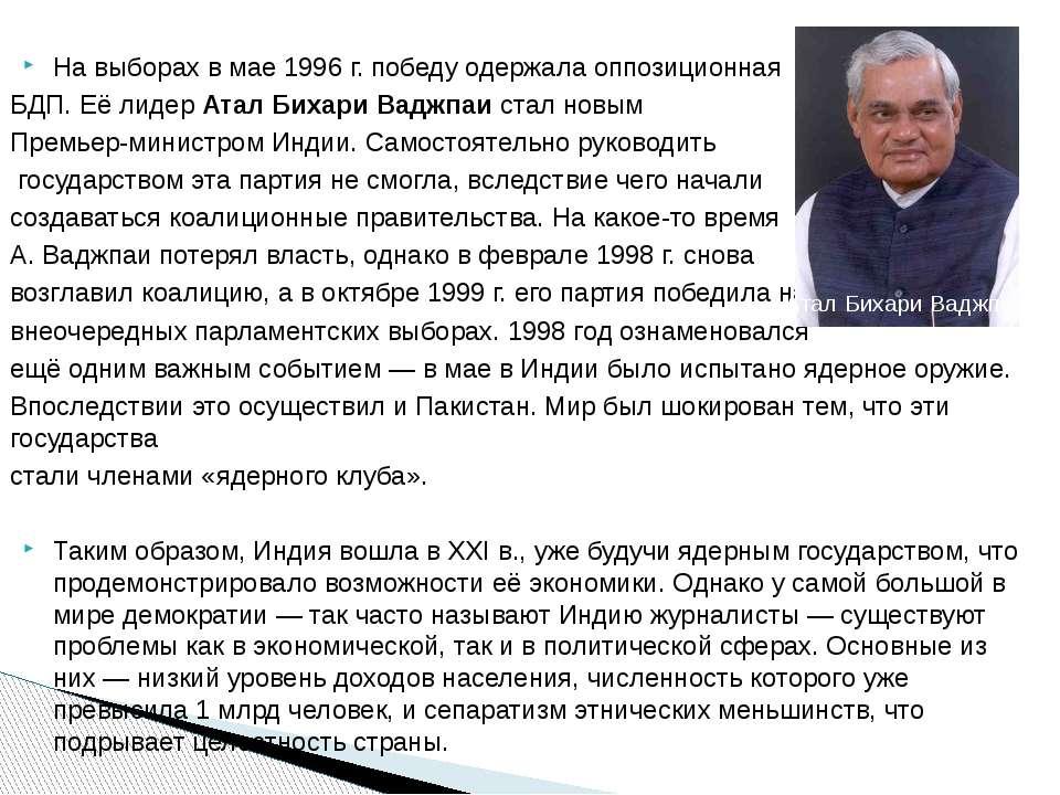 На выборах в мае 1996 г. победу одержала оппозиционная БДП. Её лидер Атал Бих...