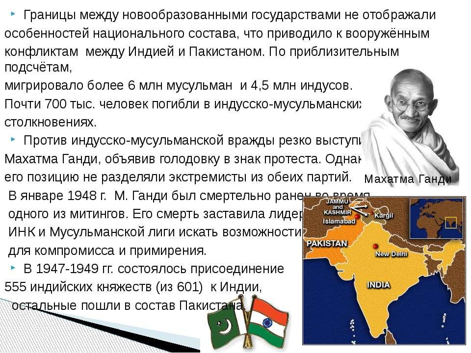 Границы между новообразованными государствами не отображали особенностей наци...