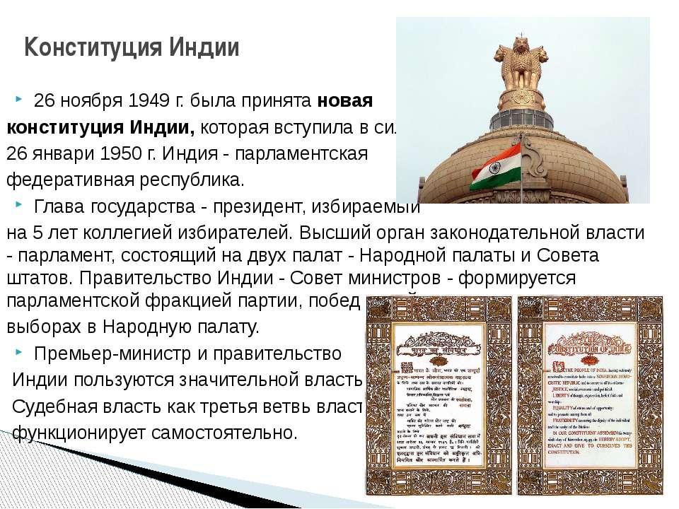 26 ноября 1949 г. была принята новая конституция Индии, которая вступила в си...