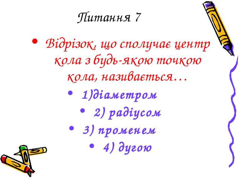 Питання 7 Відрізок, що сполучає центр кола з будь-якою точкою кола, називаєть...
