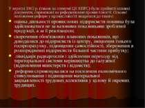 У вересні 1965 р. (також на пленумі ЦК КПРС) були прийняті основні документи,...