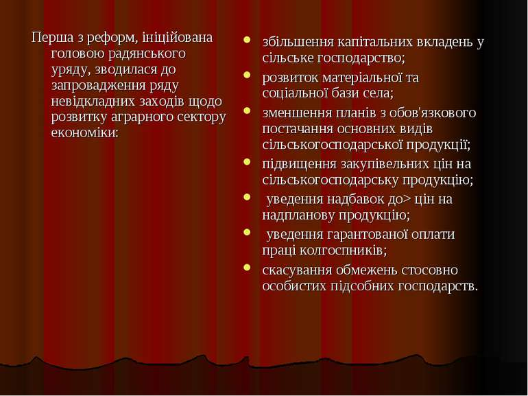 Перша з реформ, ініційована головою радянського уряду, зводилася до запровадж...