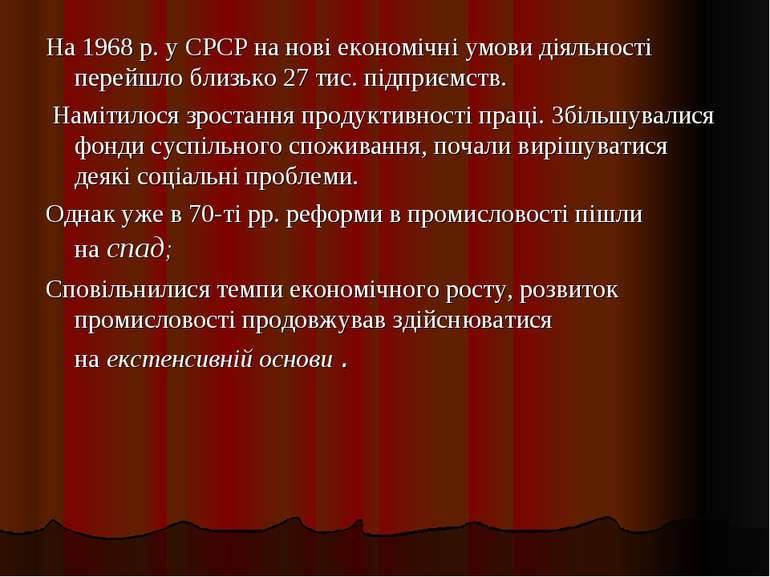 На 1968 р. у СРСР на нові економічні умови діяльності перейшло близько 27 тис...