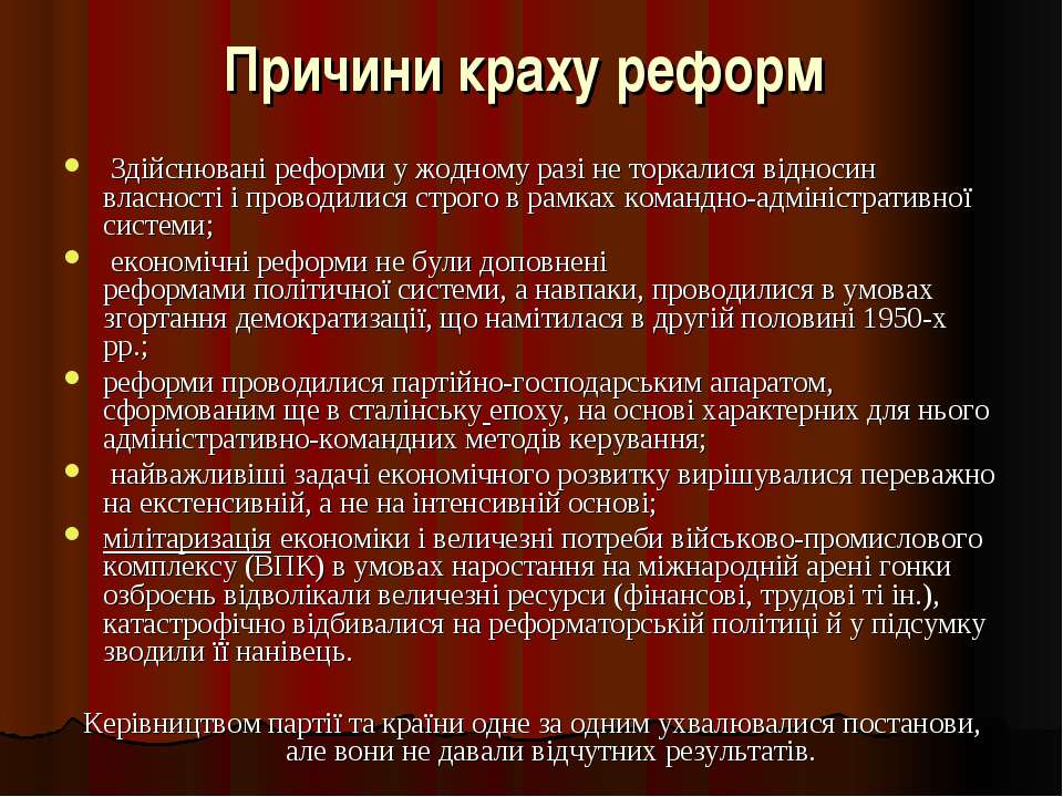 Причини краху реформ Здійснювані реформи у жодному разі не торкалися відноси...