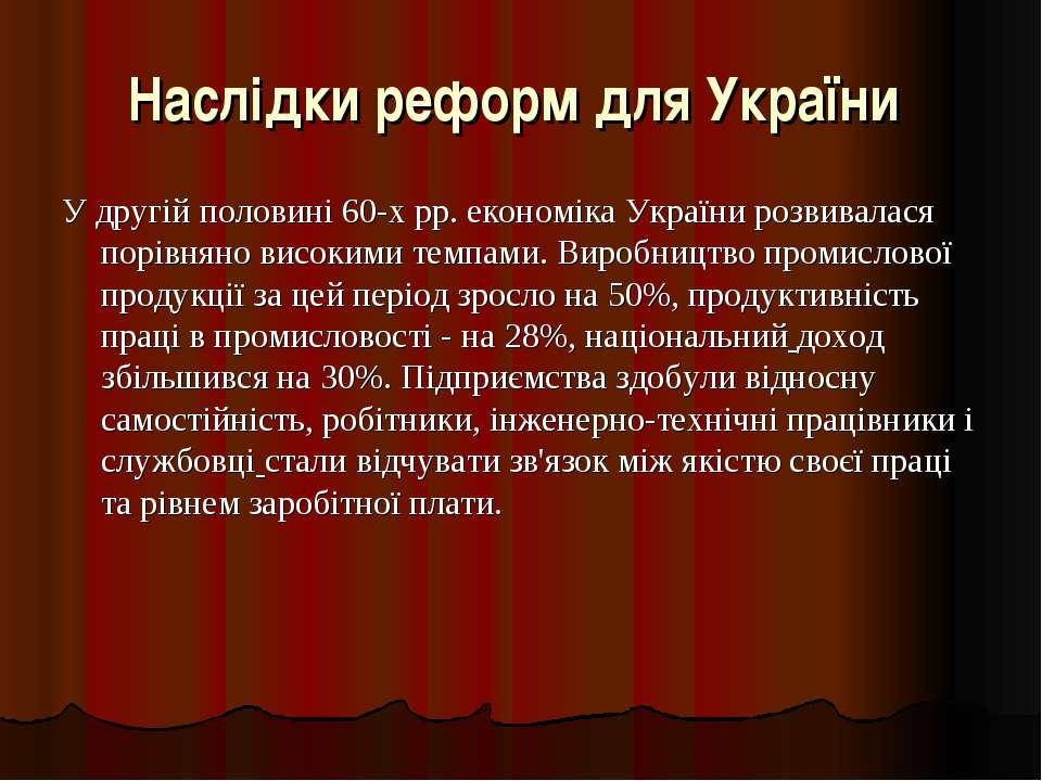 Наслідки реформ для України У другій половині 60-х pp. економіка України розв...