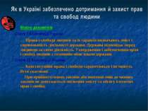 Мовою документів Стаття 3 Конституції України … Права і свободи людини та їх ...