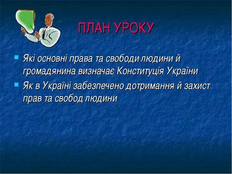 ПЛАН УРОКУ Які основні права та свободи людини й громадянина визначає Констит...