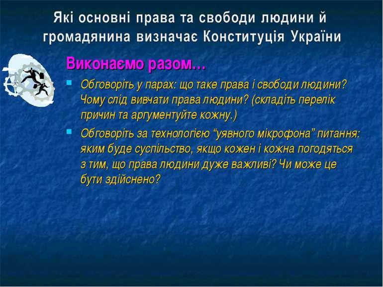 Виконаємо разом… Обговоріть у парах: що таке права і свободи людини? Чому слі...