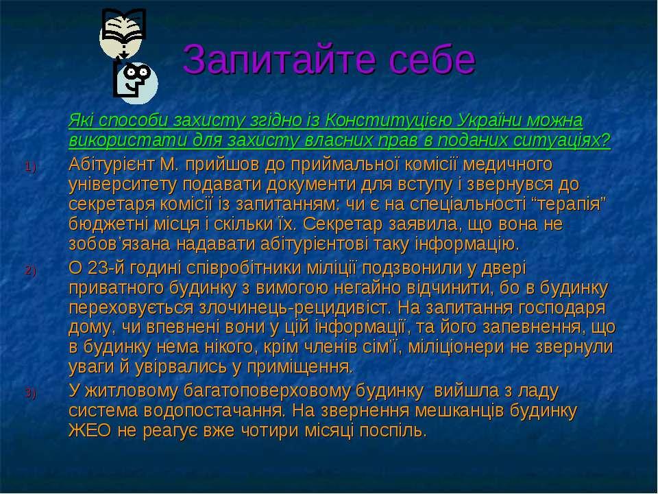 Запитайте себе Які способи захисту згідно із Конституцією України можна викор...