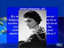Великі підприємці - 400 Ця жінка виросла у сирітському будинку і багато років...