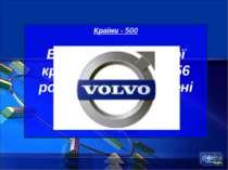 Країни - 500 В автомобілях якої країни вперше у 1956 році з явилися ремені бе...