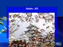 Країни - 900 Країна - батьківщина відеоігор Nintendo і Sega.