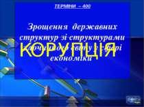 ТЕРМІНИ – 400 Зрощення державних структур зі структурами злочинного світу у с...