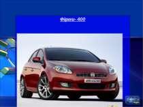 Фірми- 400 Як називається знаменитий автомобільний концерн, штаб-квартира яко...