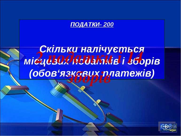 ПОДАТКИ- 200 Скільки налічується місцевих податків і зборів (обов'язкових пла...