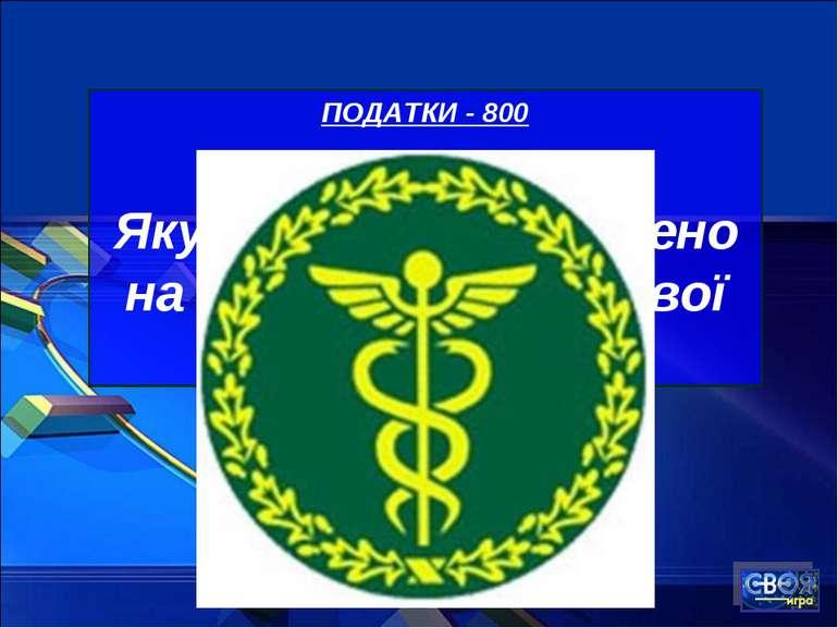 ПОДАТКИ - 800 Яку тварину зображено на емблемі податкової служби України?