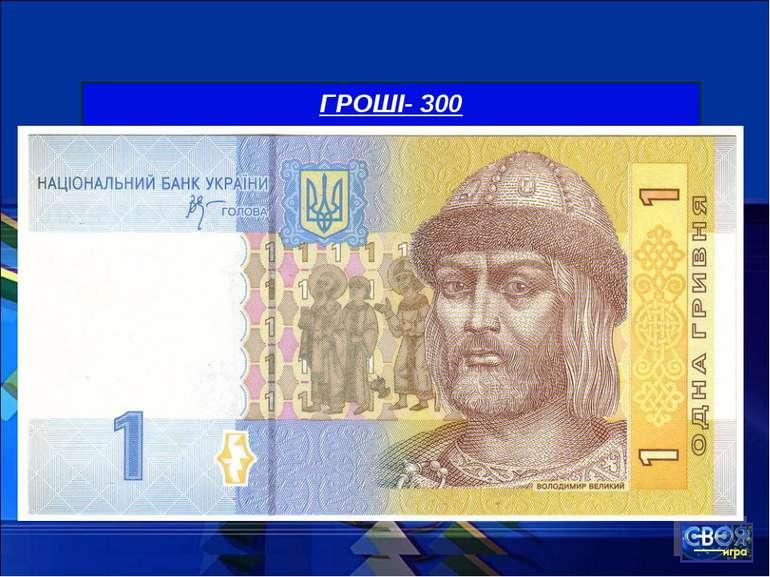 ГРОШІ- 300 Яку історичну особу зображено на купюрі номіналом 1 гривня?