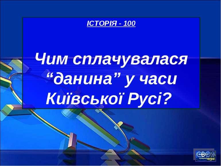 """ІСТОРІЯ - 100 Чим сплачувалася """"данина"""" у часи Київської Русі?"""