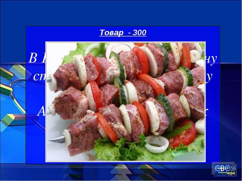 Товар - 300 В Грузії цю популярну м ясну страву називають мцваді, у Вірменії ...