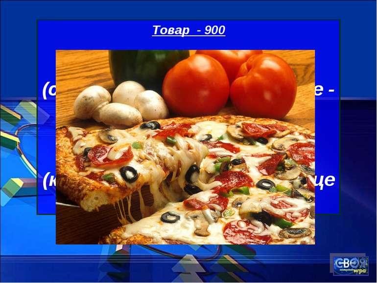 Товар - 900 У Ломбардії це - «бузекка», (суп з тельбуха), у Венеції це - «риз...