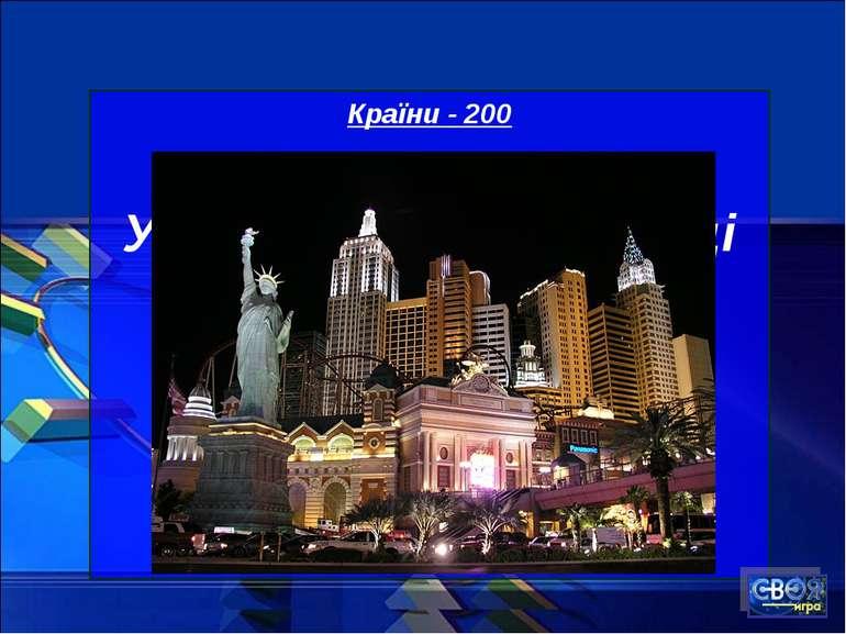 """Країни - 200 У якій країні в 1908 році було засновано корпорацію """"Дженерал Мо..."""