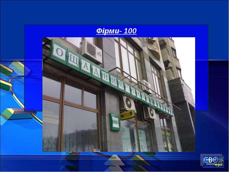 Фірми- 100 Назвіть банк з яким співпрацює наша школа