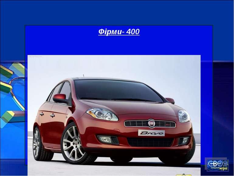 Фірми- 400 Як називається знаменитий авт
