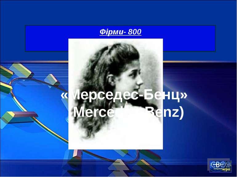 Фірми- 800 «Мерседес-Бенц» (Mercedes-Benz)