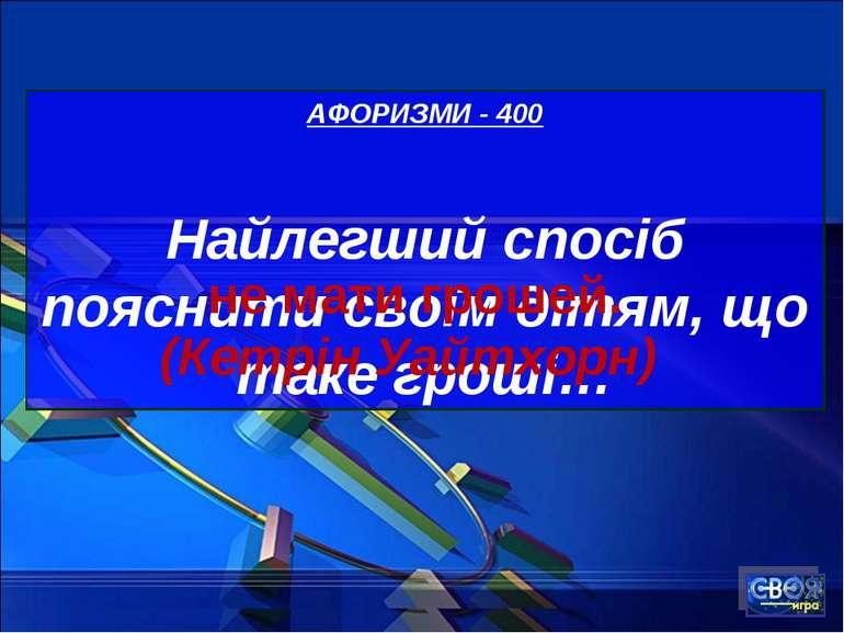 АФОРИЗМИ - 400 Найлегший спосіб пояснити своїм дітям, що таке гроші… не мати ...
