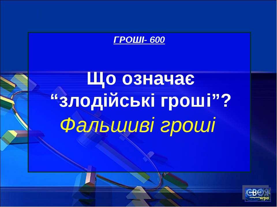 """ГРОШІ- 600 Що означає """"злодійські гроші""""? Фальшиві гроші"""