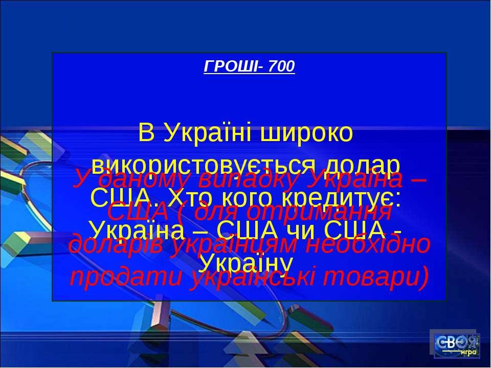 ГРОШІ- 700 В Україні широко використовується долар США. Хто кого кредитує: Ук...