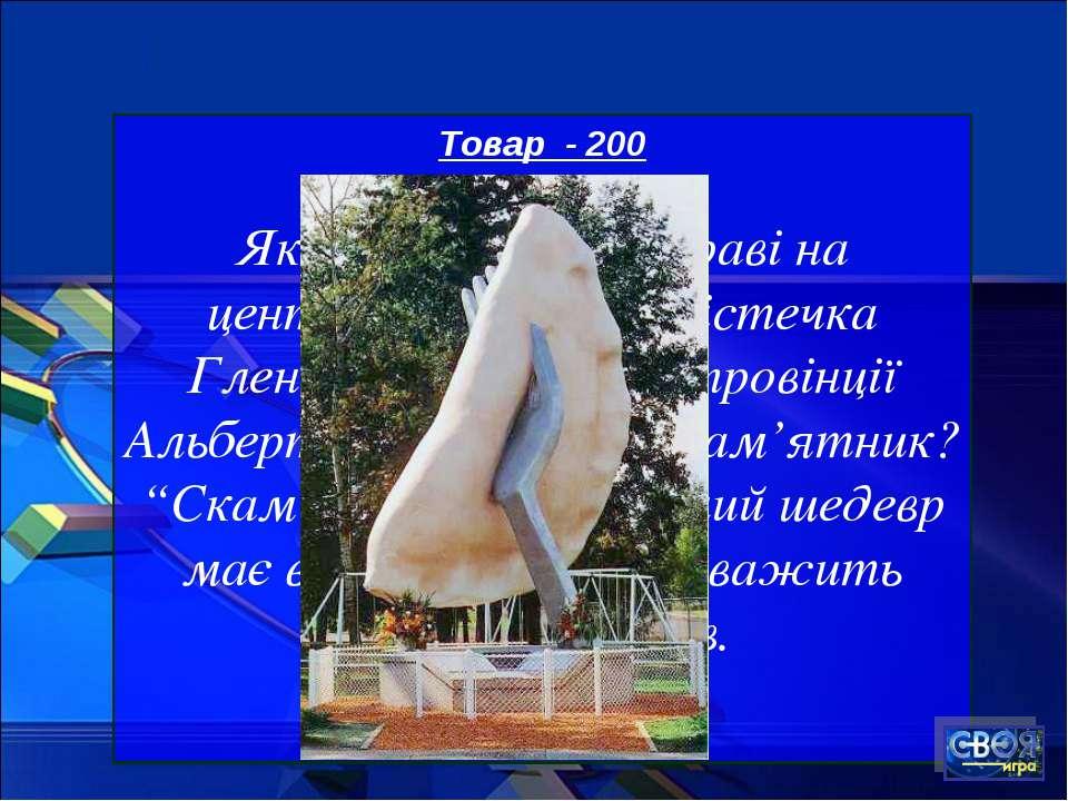 Товар - 200 Якій українській страві на центральній площі містечка Глендон у к...